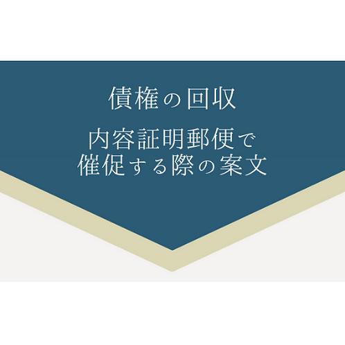 債権の回収 内容証明郵便で催促する際の案文