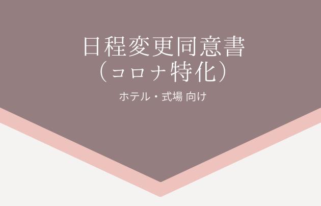 日程変更同意書テンプレート(コロナ特化)