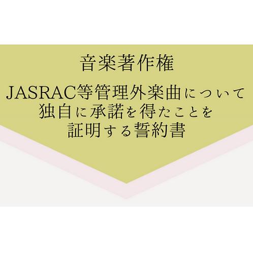 音楽著作権 JASRAC等管理外楽曲について独自に承諾を得たことを証明する誓約書