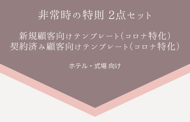 【2点セット】非常時の特則 テンプレート(コロナ特化)
