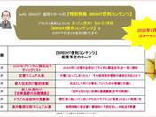 BRIGHT便利コンテンツ【2020年】