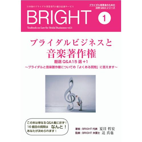 ブライダルビジネスと音楽著作権(2019年版)