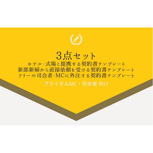 「司会・MC」セット