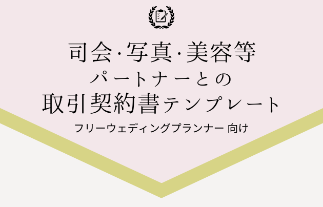 司会・写真・美容等パートナーとの取引契約書テンプレート