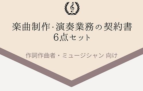 「作詞作曲者・ミュージシャン」セット(楽曲制作・演奏業務の契約書)