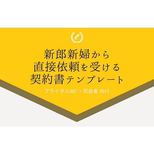 【司会者・MC向け】新郎新婦から直接依頼を受ける契約書テンプレート