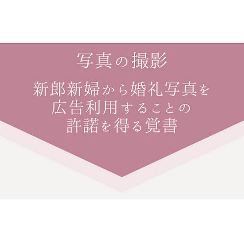 写真の撮影 新郎新婦から婚礼写真を広告利用することの許諾を得る覚書