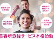 【美容師法】BRIGHT『美容所登録サービス』始動!