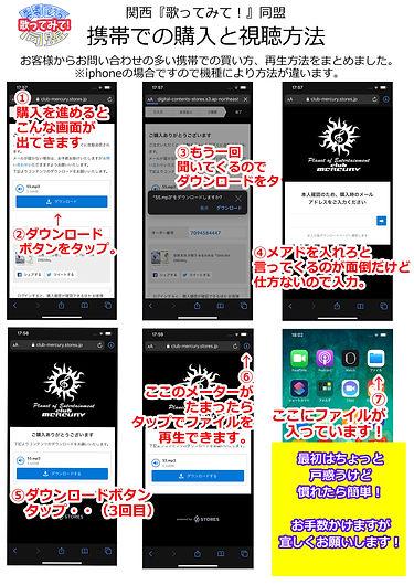 iphoneでの購入と再生方法.jpg