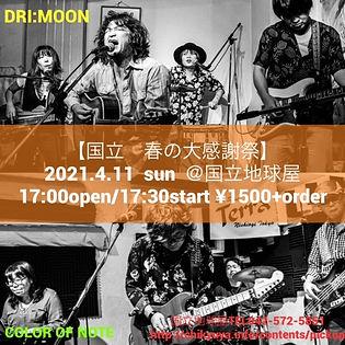 21_04_11地球屋.JPG