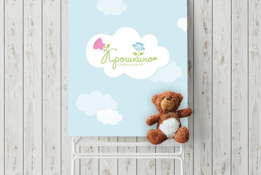 Kroshkino_poster_new.jpg