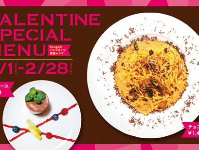 バレンタイン期間限定で食べられる『チョコムース』『チョコレートパスタ』