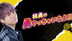 【Web】6/28「林勇の勇やっちゃいなよ!!」出演
