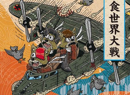 【CD】10/21 4thアルバム「犬食世界大戦」発売