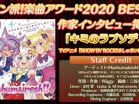 2/23「アニソン派!楽曲アワード2020」受賞