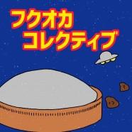 【ラジオ】1/25 LOVE FM「フクオカコレクティブ」出演