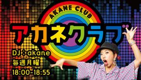 【RADIO】9月13日FM大阪「アカネクラブ」出演