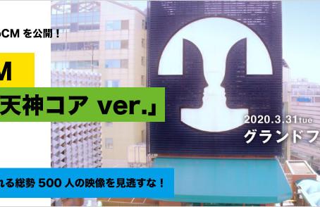 【TV】12/26「天神コア」CM出演