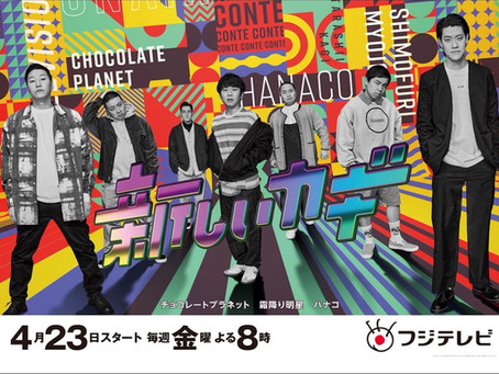 【TV】5/14 フジテレビ「新しいカギ」出演&楽曲提供