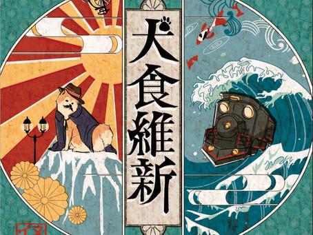【CD】12/29 3rdアルバム「犬食維新〜文明開化〜」発売