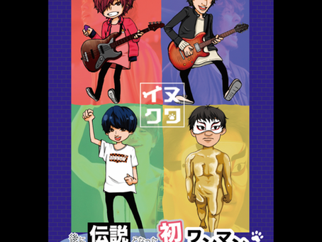 【DVD】12/1 DVD「後に伝説となった初ワンマン」発売