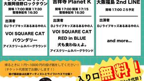 【LIVE】10/8@吉祥寺Planet K 出演決定