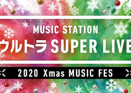 【TV】12/25 テレビ朝日「MUSIC STATION」アレンジ参加