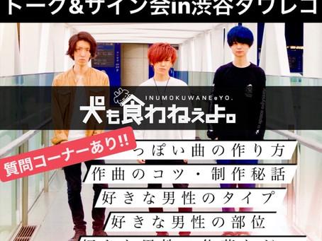 【イベント】10/23 トーク&サイン会inタワレコ渋谷店