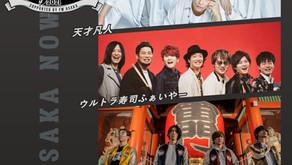 【LIVE】 9/17@Umeda BananaHall 出演決定
