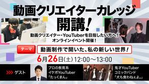 【Web】6/26 ヒューマンアカデミー「動画クリエイターカレッジ」出演