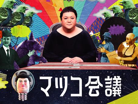【TV】4/17 日本テレビ「マツコ会議」出演