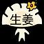 生姜.png