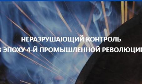 VII международный промышленный форум «Территория NDT»