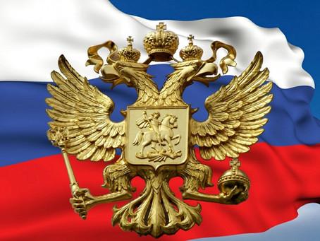 Постановление Правительства РФ №1192 от 06.08.2020 года.