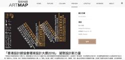 Artmap HKDA online Hong Kong chinese online article
