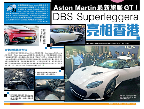 Aston Martin DBS Superleggera Hong Kong Chinese magazine clipping