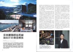 City Magazine Tanijiri Makoto news paper clipping
