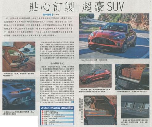 Aston Martin DBX Hong Kong Chinese news clipping