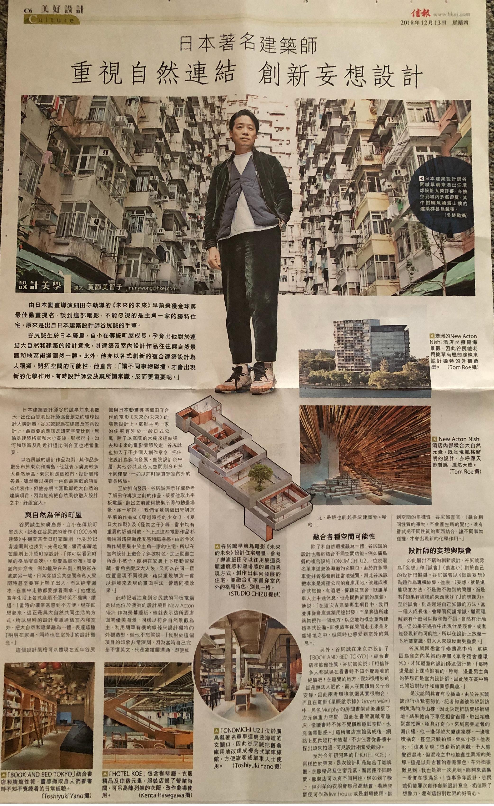 HKEJ Tanijiri Makoto news paper clipping