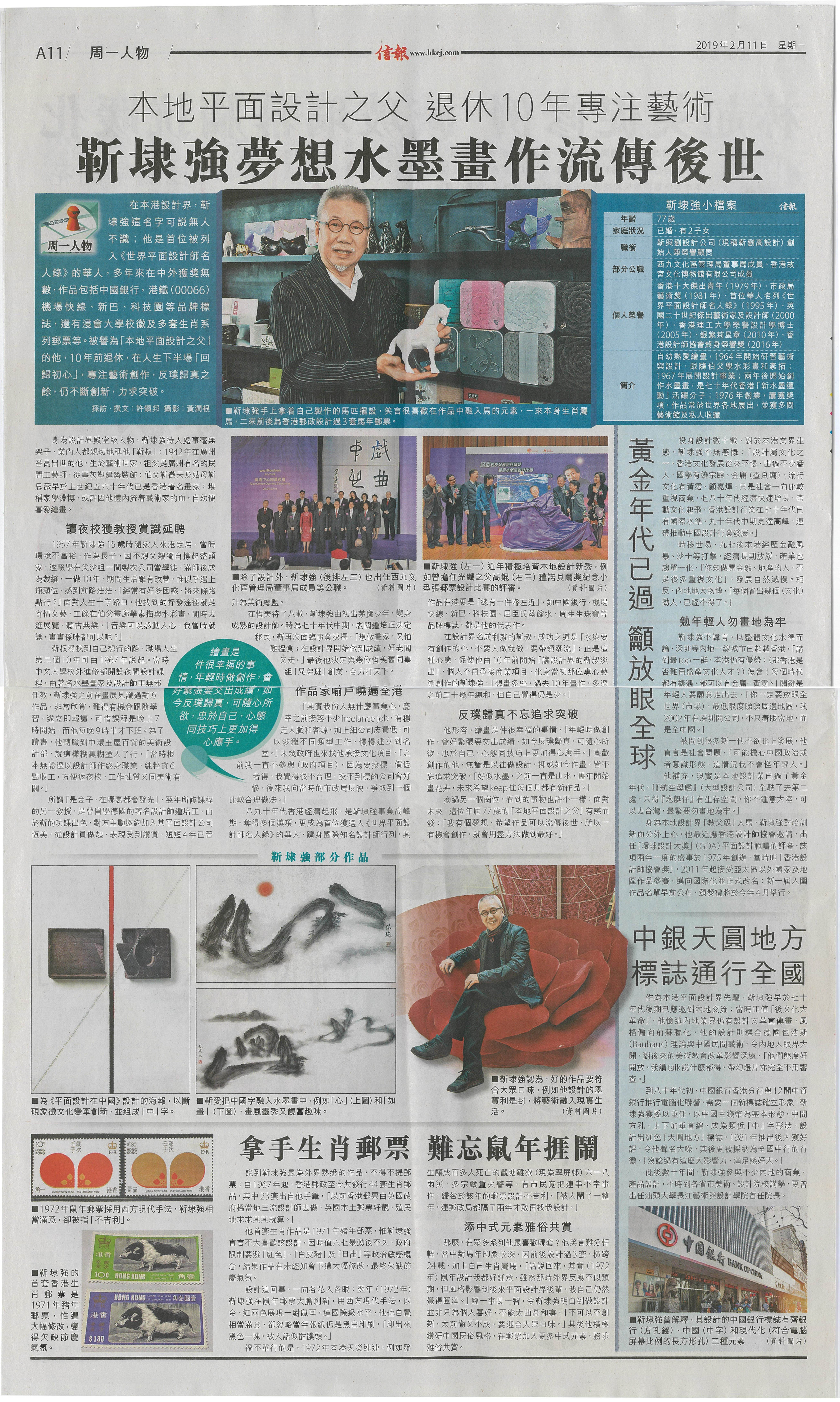 HKEJ Dr Kan News paper clipping