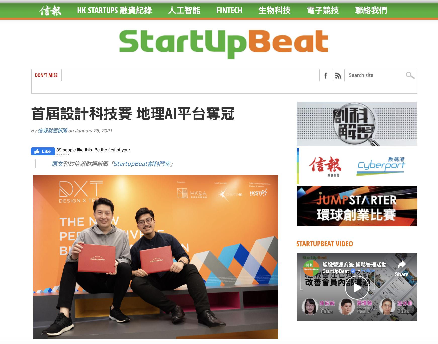 Startup beat