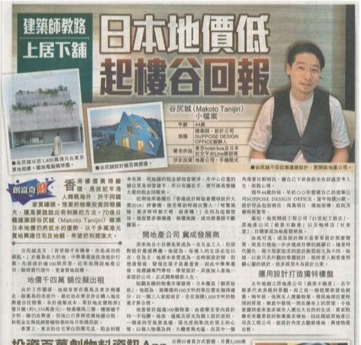HKDA newspaper clipping