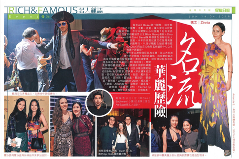 SingTao Public Relations Art Basel after party magazine clipping