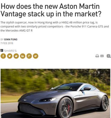 Aston Martin Vantage Hong Kong chinese online article