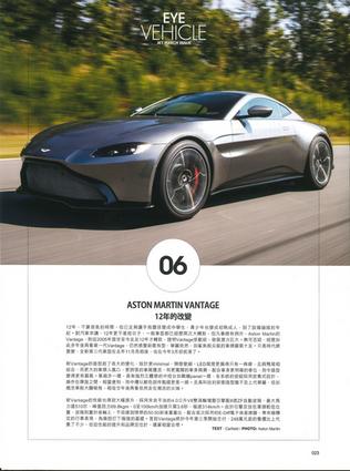 Aston Martin Vantage Hong Kong chinese news clipping
