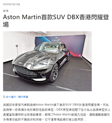 Aston Martin DBX Hong Kong Chinese online article