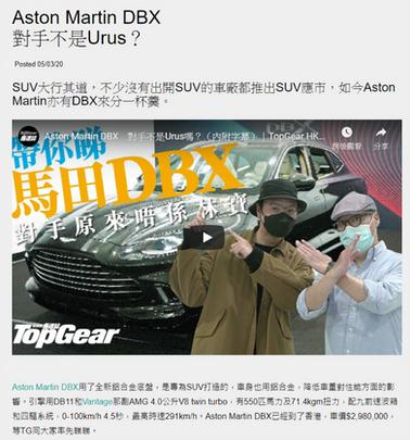 Aston Martin DBX Hong Kong Top Gear video link