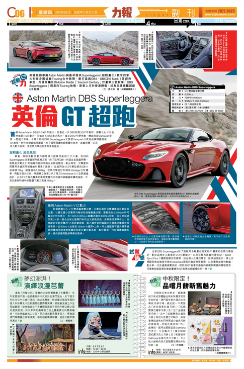 Aston Martin DBS Superleggera Hong Kong Chinese magazine clipping