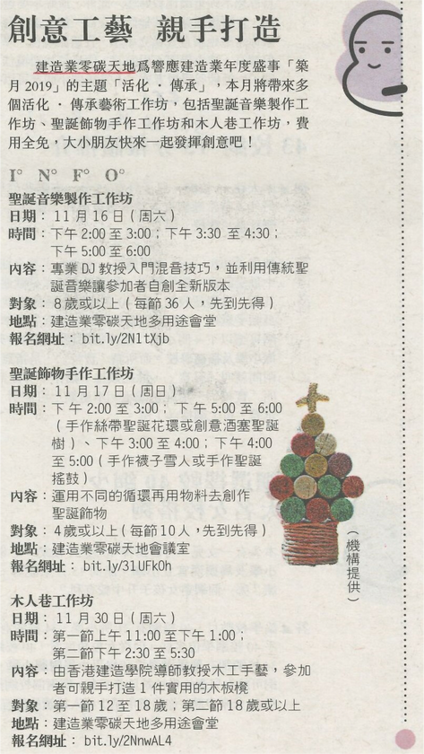 mingpao article for CIC