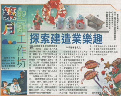 LionRockDaily article for art workshop in CIC